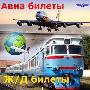 Авиа- и ж/д билеты Катайска