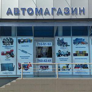 Автомагазины Катайска