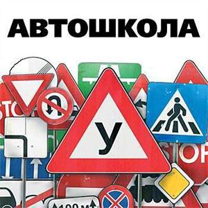 Автошколы Катайска