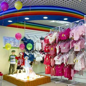 Детские магазины Катайска