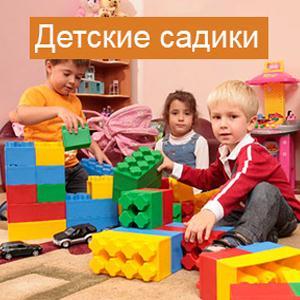 Детские сады Катайска