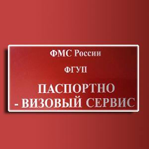 Паспортно-визовые службы Катайска