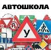 Автошколы в Катайске