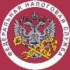 Налоговые инспекции, службы в Катайске