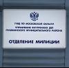 Отделения полиции в Катайске