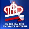 Пенсионные фонды в Катайске