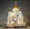 Религиозные учреждения в Катайске