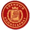 Военкоматы, комиссариаты в Катайске