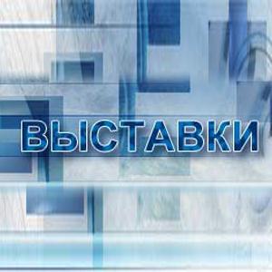 Выставки Катайска