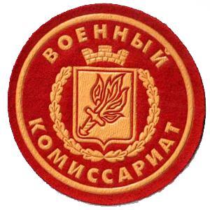 Военкоматы, комиссариаты Катайска